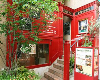 「西宮北口」駅より徒歩1分